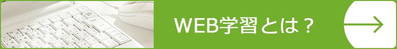 WEB学習とは?