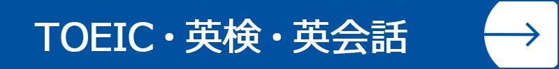 TOEIC・英検・英会話