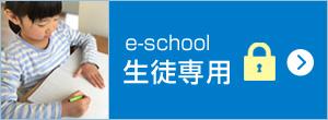 e-school 生徒専用